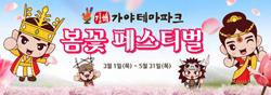 김해 봄꽃 페스티벌