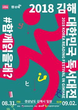 김해대한민국독서대전
