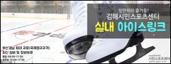 김해시 스포츠