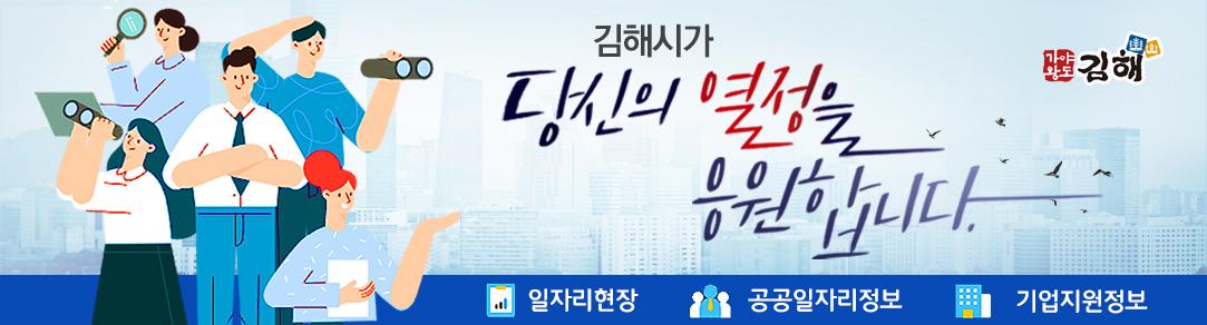 김해시청일자리
