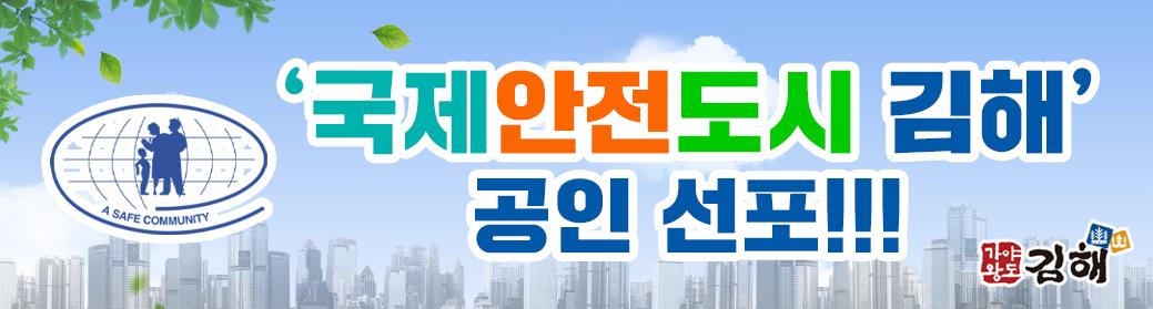 김해국제안전도시